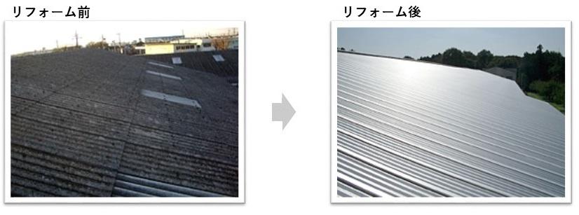 屋根リフォーム工事「スレートカバー工法」