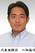 カワバタ産業株式会社 川畑福治