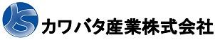カワバタ産業株式会社