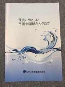 空調・加湿総合カタログ